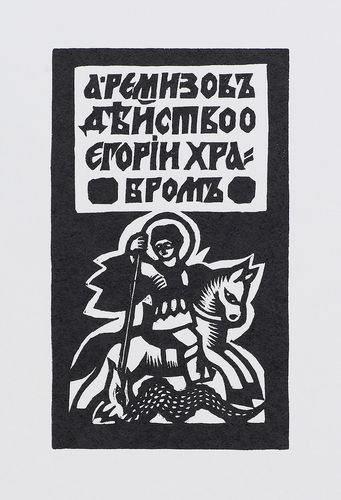"Remizov A. ""Stage Play about  Egor the Brave."" Cover sheet."