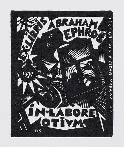 Bookplate of A. Efros